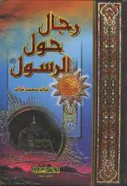 ملخص كتاب رجال حول الرسول