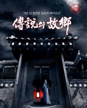 Korean Ghost Stories / 2008 / G.Kore / Online Dizi �zle