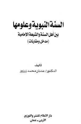 حمل كتاب السنة النبوية وعلومها بين أهل السنة و الشيعة الإمامية مدخل و مقارنات - عدنان محمد زرزور