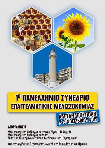 1ο Πανελλήνιο Συνέδριο Επαγγελματικής Μελισσοκομίας Unnamed