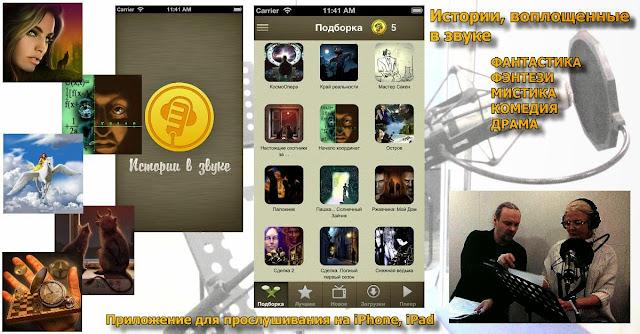 приложение для iPone iPad