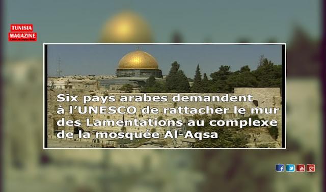 Six pays arabes demandent à l'UNESCO de rattacher le mur des Lamentations au complexe de la mosquée Al-Aqsa
