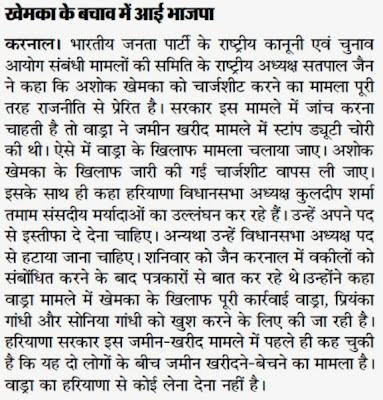 भारतीय जनता पार्टी के राष्ट्रीय कानूनी एवं चुनाव आयोग संबंधी मामलों कि समिति के राष्ट्रीय अध्यक्ष सत्य पाल जैन ने कहा कि अशोक खेमका को चार्जशीट करने का मामला पूरी तरह राजनीती से प्रेरित है