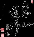 Mushin Dojo