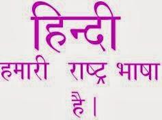 bharat ke rashtra bhasha hindi Rashtra bhasha hindi free essays 1  path: /dakshina_bharat_hindi_prachar_sabha/1070 15: 1  ek paigam rashtrabhasha ke.
