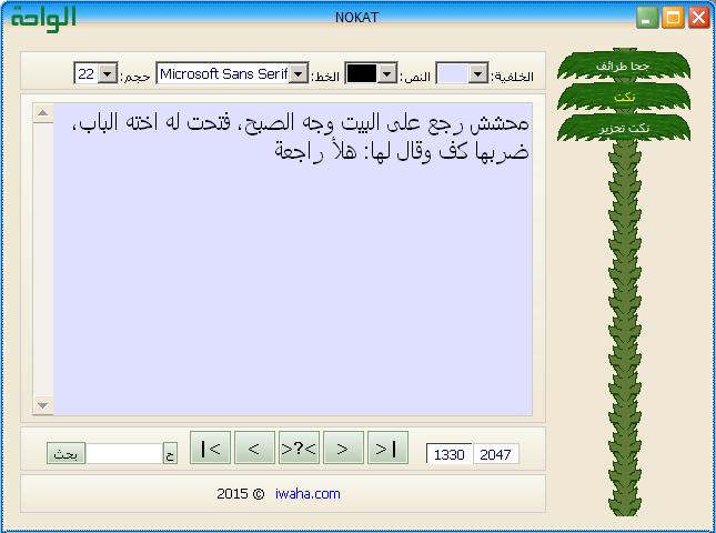Nokat.exe تحميل برنامج النكت العربية مجاناً