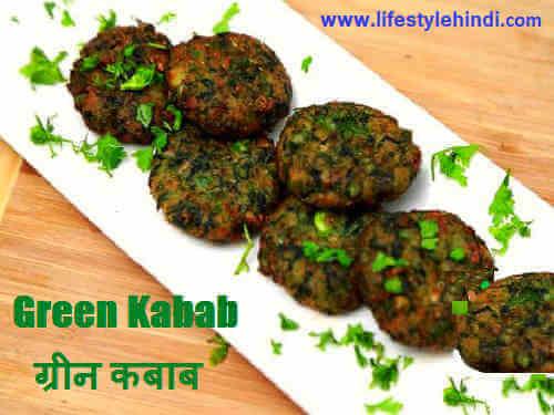 Hara Bhara Kabab Recipe In Hindi