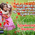Telugu Friendship Day Quotations