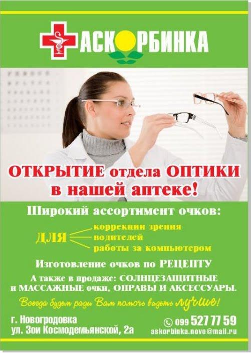 Отдел оптики в Новогродовке