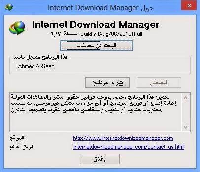 حصريا تحميل برنامج Internet Download Manager 6.17 build 7 final full Crack اخر اصدار مع الكراك