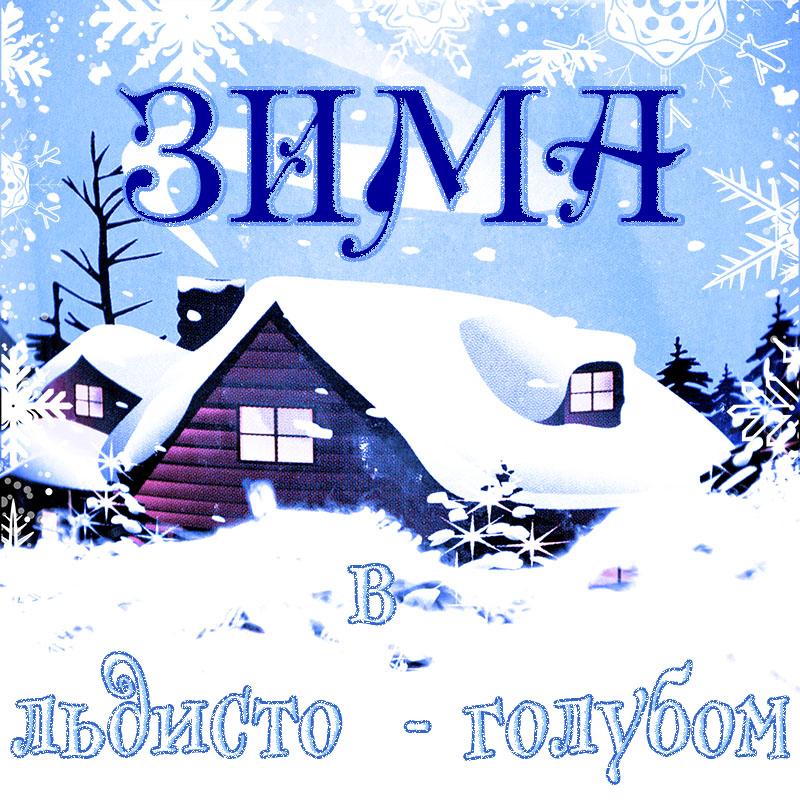 Зима в льдисто-голубом