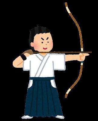 弓道のイラスト