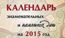Календарь знаменательных и памятных дат на 2015 год