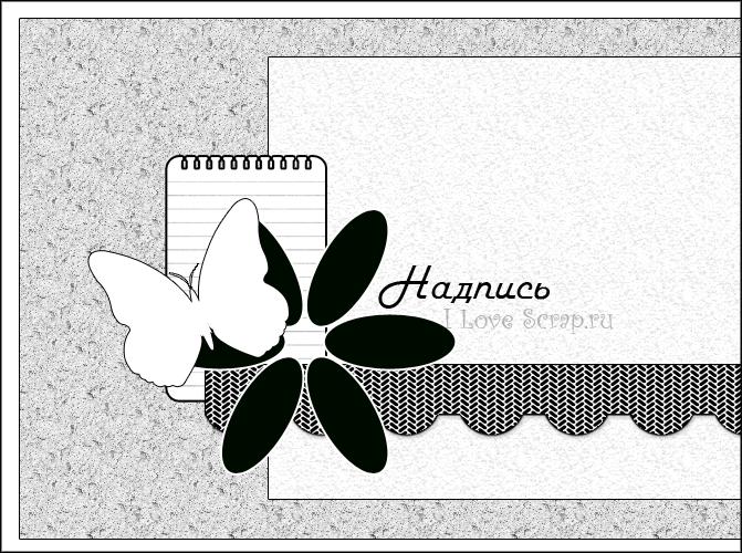 """Участвовала в задании Скетч от блога """" ILove Scrap"""", до 21 апреля"""