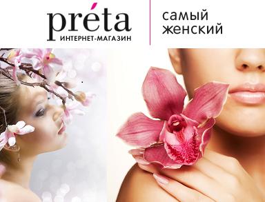 PRETA-  Интернет магазин косметики и парфюмерии для женщин