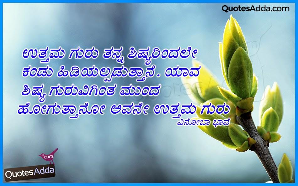 kannada quotes in english kannada quotes on kannada language kannada ...