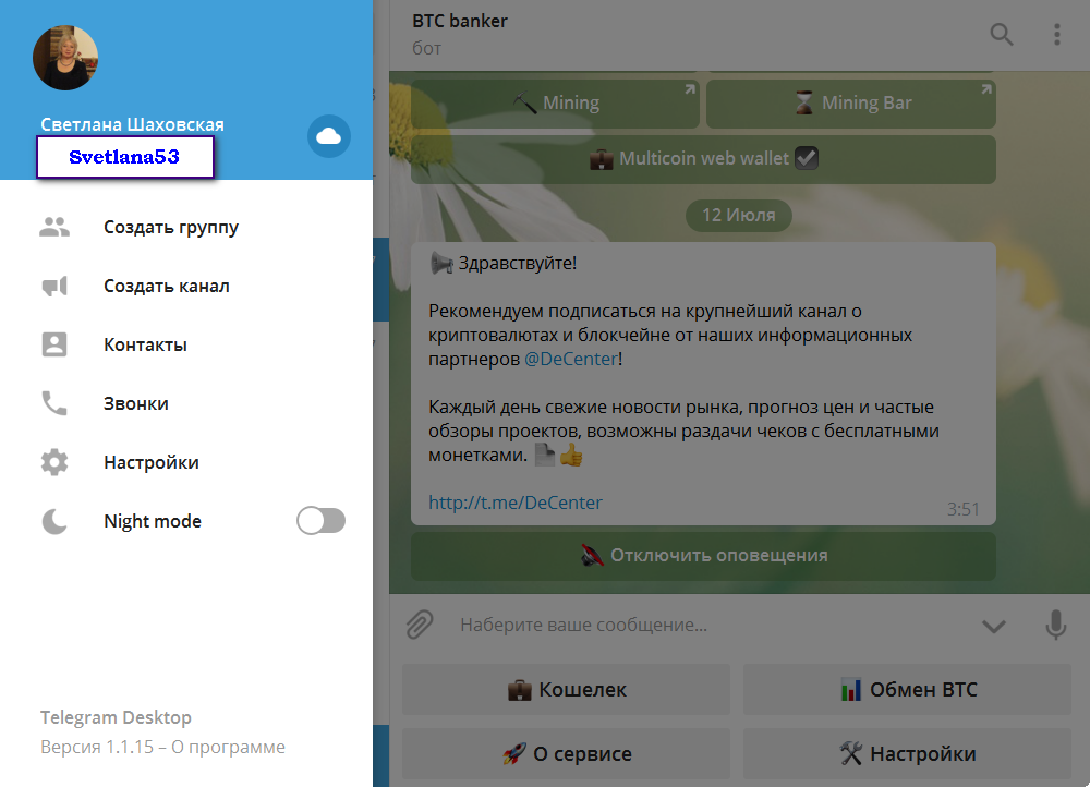 Свяжитесь со мной в Telegram