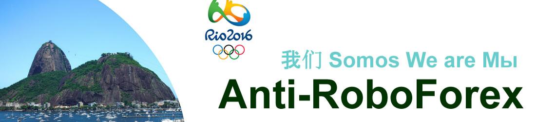 Anti-RoboForex of Rio de Janeiro