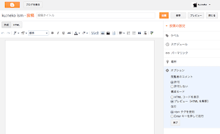 Bloggerの投稿画面