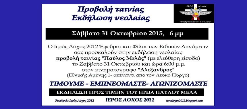 Θεσσαλονίκη, Σάββατο 31/10/2015: Νεανική εκδήλωση - προβολή της ταινίας Παύλος Μελάς