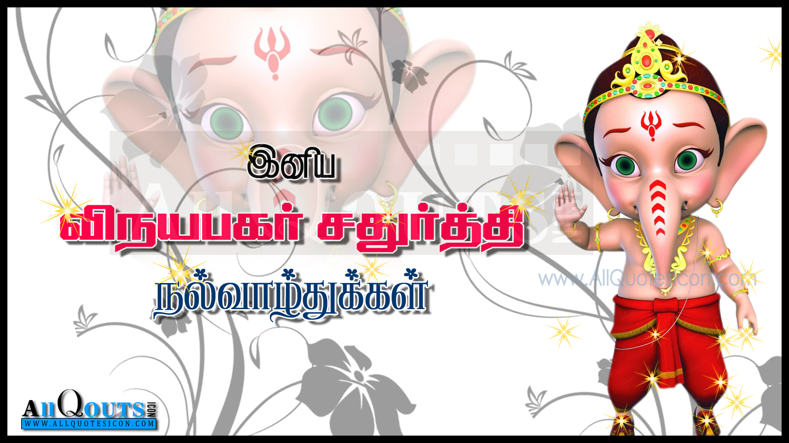 Happy Vinayaka Chavithi Quotes And Greetings In Tamil Hd Wallpapers