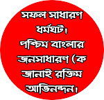 RED SALUTE TO PEOPLE FOR SUCCESSFUL GENERAL STRIKE ON 20TH SEPTEMBER, 2012
