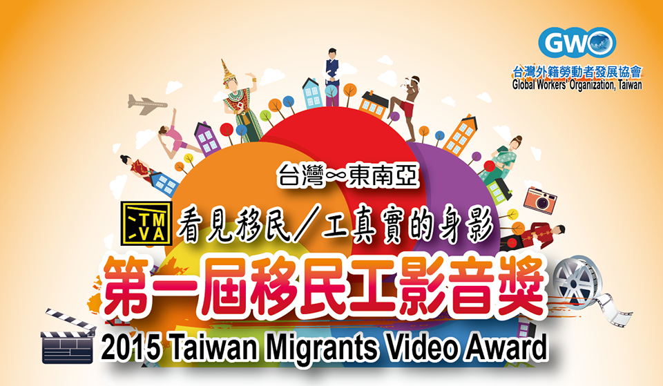 2015 Taiwan Migrants Video Award 第一屆移民工影音獎