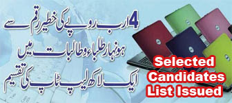 Updated Lists Of Selected Candidates For CM Punjab Free Laptops Scheme