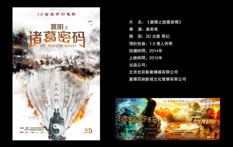 """รายละเอียดของภาพยนตร์ """"ซงหยงขงเบ้ง เรื่องลับมังกรหลับ"""" ( The Master Mind) จากประเทศจีน"""