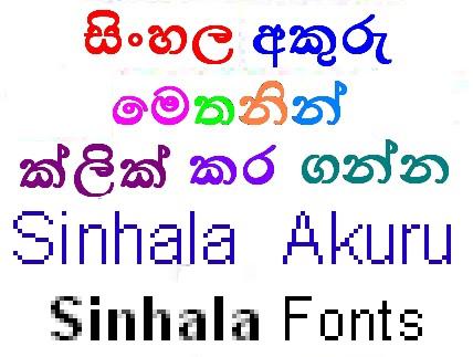 Sinhala Akuru Huruwa Pdf 12 Sinhala%2BAkuru%2BFont