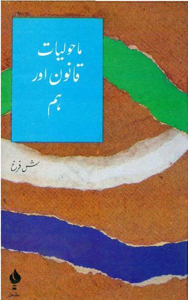 Maholiyat Qanoon Aur Hum