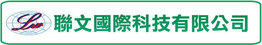 聯文國際科技有限公司