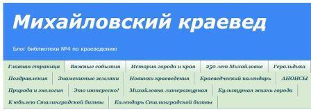 "Блог ""МИХАЙЛОВСКИЙ КРАЕВЕД"""