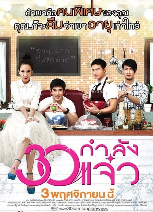 Fabulous 30 (thai-film)