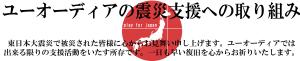 震災支援活動報告