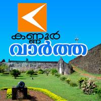 Kannur Vartha