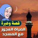 قصة المرأة العجوز والمسجد .......يارب تقروه وتستفادو 199068_200428723321695_104088939622341_591894_224493_s.jpg