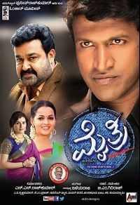 Mythri (2015) Kannada Movie Download 300mb DVDrip Download