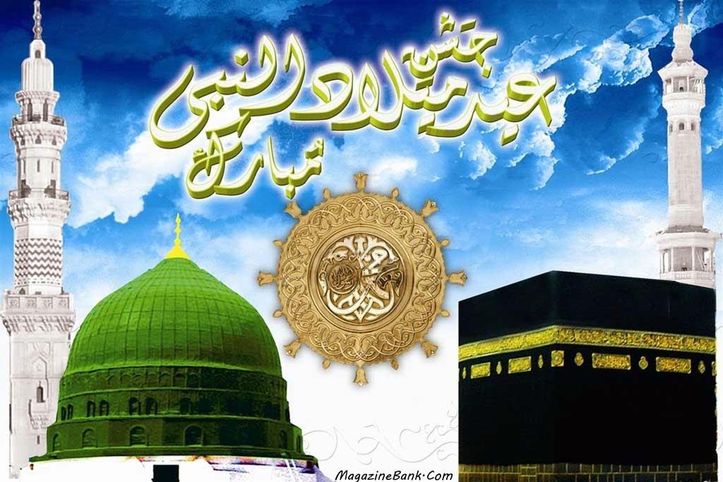 Eid Milad Un Nabi SMS Messages In Urdu Images