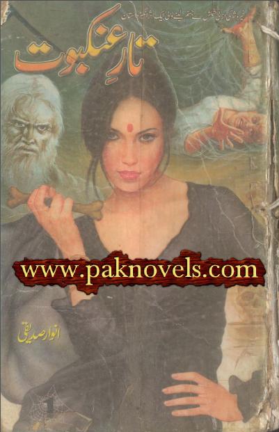 Tar e Ankaboot   By Anwar Siddiqui