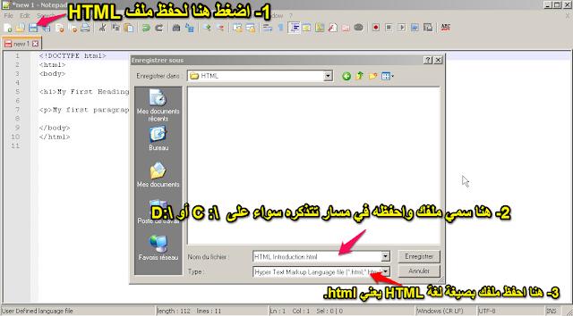 دورة تعلم واحتراف HTML حوحو image2.png