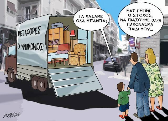 Ημέρες Μνημονίου και καταστροφής της Ελλάδας