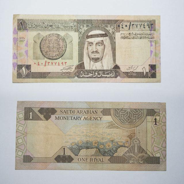 duit kertas Arab Saudi