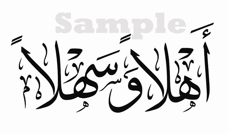 Free islamic calligraphy download part