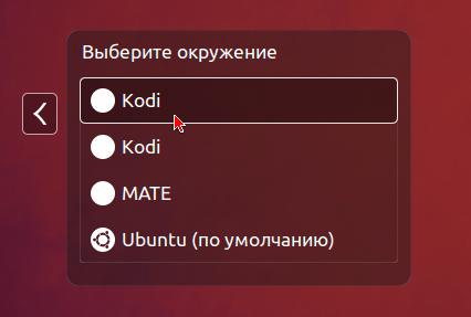 сборка xbmc linux