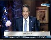 - برنامج آخر النهار مع  محمود سعد -- الخميس 30-10-2014