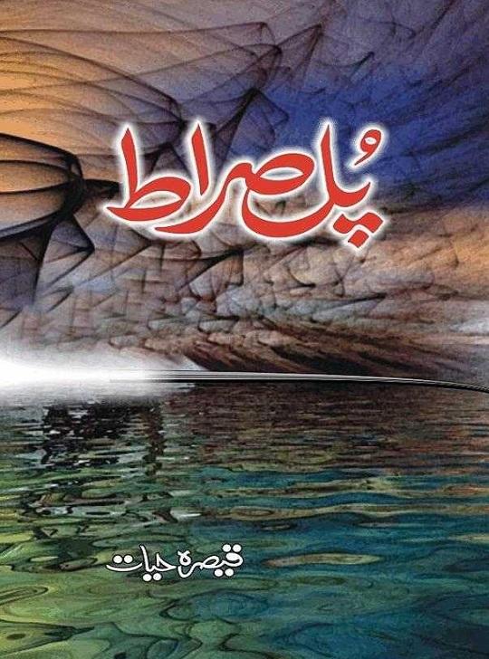 Pul_Sirat_by_Qaisra_Hayat_PDF