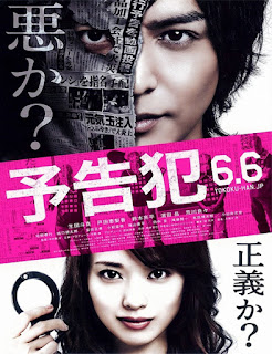 Yokokuhan película