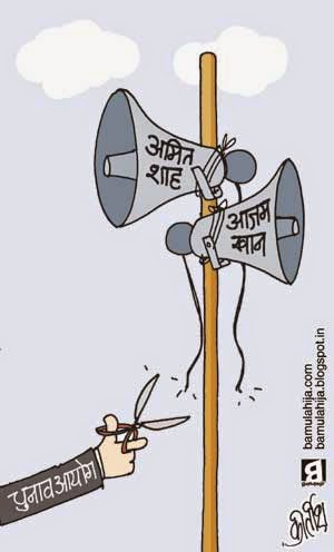 azam khan cartoon, amit shah, cartoons on politics, indian political cartoon, election commission