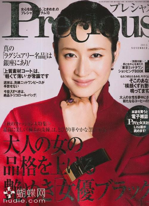 Precious November 2013 Koyuki japanse magazine scans